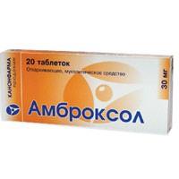 Амброксол, табл. 30 мг №20