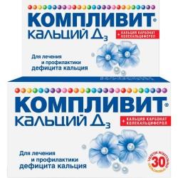 Компливит кальций Д3, табл. жев. №30 апельс.